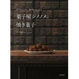 菓子屋シノノメの焼き菓子