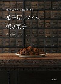 甘すぎないから、毎日食べたくなる 菓子屋シノノメの焼き菓子 [ 毛 宣惠 ]