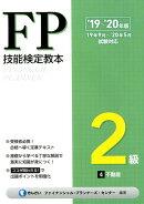 FP技能検定教本2級(4分冊 '19〜'20年版)