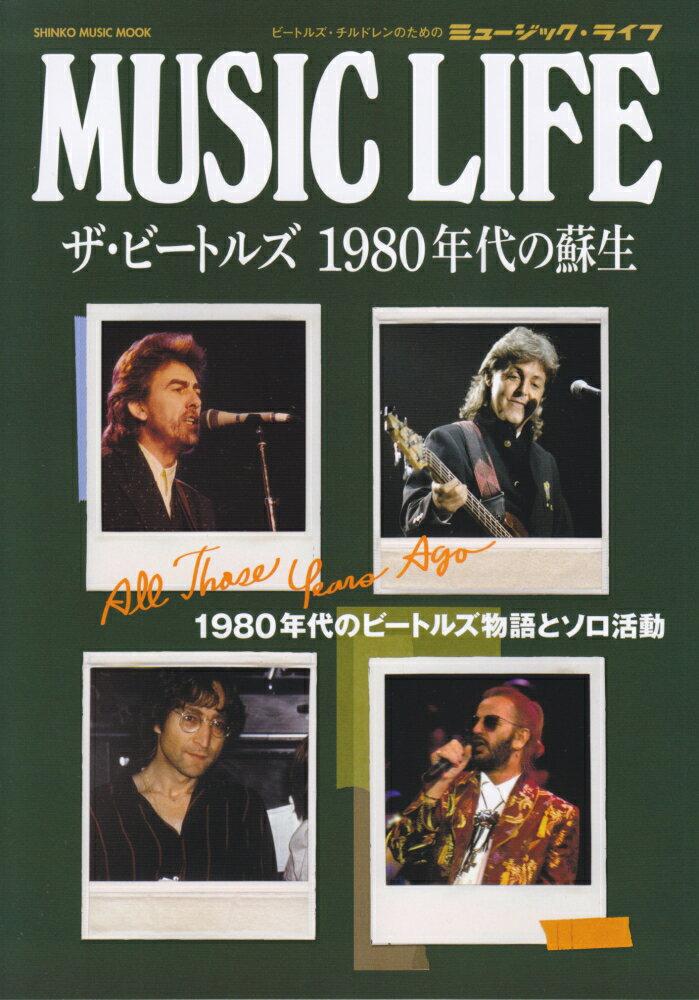 MUSIC LIFE ザ・ビートルズ1980年代の蘇生 (SHINKO MUSIC MOOK)