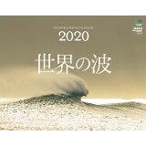 世界の波カレンダー ([カレンダー])