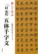 【バーゲン本】楽しく学ぶ三村秀竹五体千字文