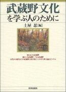 【謝恩価格本】武蔵野文化を学ぶ人のために