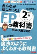 みんなが欲しかった!FPの教科書2級AFP(2016-2017年版)