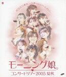 コンサートツアー2005 夏秋 『バリバリ教室〜小春ちゃんいらっしゃい!〜』【Blu-ray】