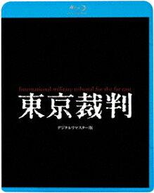 東京裁判 デジタルリマスター版【Blu-ray】 [ (ドキュメンタリー) ]