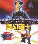 霊幻道士【Blu-ray】