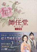 師任堂(サイムダン)、色の日記 <完全版>DVD-BOX3