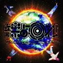音楽よ回れ!! MUSIC GO ROUND 〜ゆるベスト!〜 (初回限定盤 2CD+DVD)