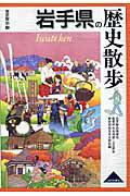 岩手県の歴史散歩