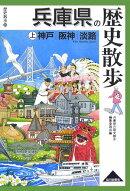 兵庫県の歴史散歩(上)