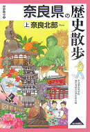 奈良県の歴史散歩(上)