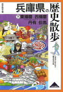 兵庫県の歴史散歩(下)