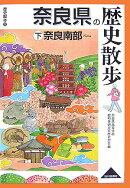 奈良県の歴史散歩(下)