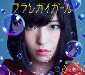 フラレガイガール (初回限定盤A CD+DVD)