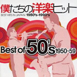 僕たちの洋楽ヒット Best of 50's 1955〜59 [ (オムニバス) ]