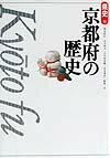 京都府の歴史
