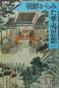 朝鮮からみた華夷思想 (世界史リブレット) [ 山内弘一 ]