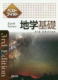 ベストフィット地学基礎3rd Edit [ 実教出版編修部 ]