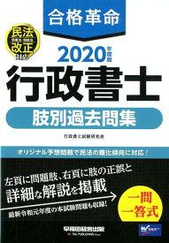 2020年度版 合格革命 行政書士 肢別過去問集 [ 行政書士試験研究会 ]