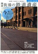 図説街場の鉄道遺産(東京近郊・神奈川編)