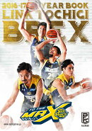 LINK TOCHIGI BREX OFFICIAL YEAR BOOK 2016-2017