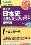 金谷の日本史(近現代史)改訂版