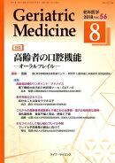 Geriatric Medicine(Vol.56 No.8(8 2)