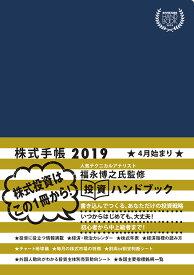 INVESTORS HANDBOOK 2019 株式手帳(紺) [ 福永 博之 ]
