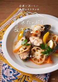 野菜たっぷり 長生きレシピ 日本一おいしい病院レストランの (実用単行本) [ 山田 康司 ]