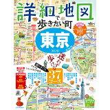 詳細地図で歩きたい町東京(2020) (JTBのMOOK)