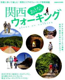 関西おとなのウォーキング 気軽に歩いて楽しむ!関西エリアのウォーキング情報満 (ぴあMOOK関西)