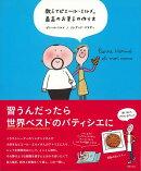【バーゲン本】教えてピエール・エルメ。最高のお菓子の作り方