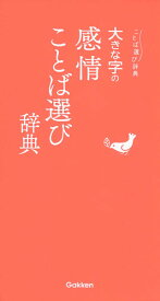 大きな字の感情ことば選び辞典 [ 学研辞典編集部 ]
