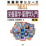 栄養薬学・薬理学入門第2版 (栄養科学シリーズNEXT)
