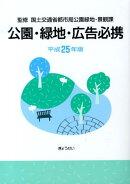 【謝恩価格本】公園・緑地・広告必携(平成25年版)