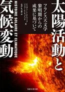 太陽活動と気候変動