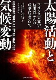 太陽活動と気候変動 フランス天文学黎明期からの成果に基づいて [ エリザベート・ネム=リブ ]