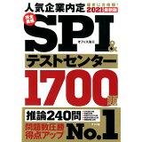 完全最強SPI&テストセンター1700題(2021最新版)