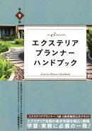 エクステリアプランナー・ハンドブック第9版
