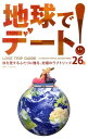 地球でデート! 26 DREAM TRIPS & ADVENTUR [ A-Works ]