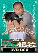 高阪剛 TK式格闘学会DVD-BOX