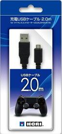 充電USBケーブル 2.0m for DUALSHOCK4