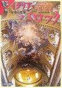 イタリア・バロック 美術と建築 (世界歴史の旅) [ 宮下規久朗 ]