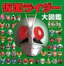 仮面ライダー大図鑑デラックス