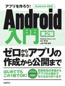 アプリを作ろう! Android入門 第2版 〜Android 4対応
