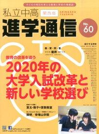 私立中高進学通信関西版(60) 子どもの明日を考える教育と学校の情報誌 2020年の大学入試改革と新しい学校選び