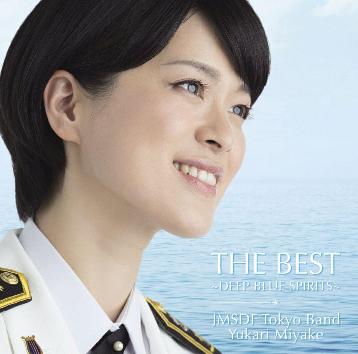 THE BEST 〜DEEP BLUE SPIRITS〜 [ 海上自衛隊東京音楽隊 ]