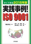 実践事例! ISO 9001