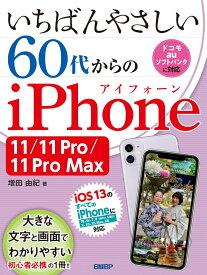 いちばんやさしい 60代からのiPhone 11/11 Pro/11 Pro Max [ 増田 由紀 ]
